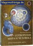 Сотворение мира и человека. Протоиерей Константин Пархоменко