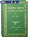 Творения. Слова и речи. Том 1-й. Святитель Филарет Митрополит Московский. Репринтное издание 1873 года