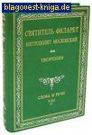 Творения. Слова и речи. Том 4-й. Святитель Филарет Митрополит Московский. Репринтное издание 1882 года