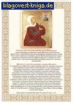 Тропарь с молитвой святой блаженной Матроне Московской. Плакат настенный