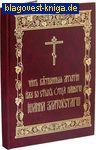 Чин Божественныя Литургии иже во святых отца нашего Иоанна Златоустаго. Церковно-славянский шрифт