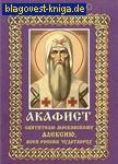 Акафист святителю московскому Алексию, всея России чудотворцу. Цвет в ассортименте