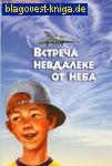 Встреча невдалеке от неба. Протоиерей Алексий Климов