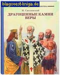Драгоценные камни веры. Рассказы из жизни святых. Н. Смоленский