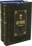 Октоих в 2-х томах. Церковно-славянский язык. Репринтное воспроизведение издания 1893 г