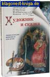 Художник и сказка. Энциклопедия живописи для детей