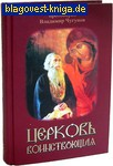 Церковь воинствующая. Протоиерей Владимир Чугунов