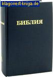 Библия. Без неканонических книг