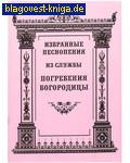 Избранные песнопения из службы погребения Богородицы. Русский язык. Крупный шрифт