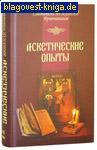 Аскетические опыты. Святитель Игнатий Брянчанинов (2 тома одной книгой)