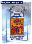 Вознесение Господне. Песнопения двунадесятых праздников. Выпуск 9