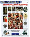 Герои русской истории. Наталия Алеева