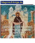 Фрески Дионисия в Ферапонтовом монастыре