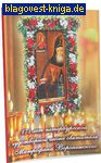 175 лет петербургской чудотворной иконе святителя Митрофана Воронежского