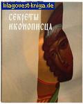 Секреты иконописца. Суперобложка. Екатерина Ильинская