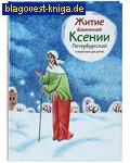 Житие блаженной Ксении Петербургской в пересказе для детей