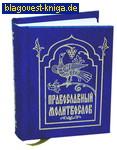 Православный молитвослов. Карманный формат