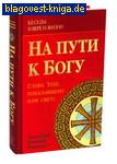 На пути к Богу. Слава Тебе, показавшему нам свет!.. Протоиерей Владимир Башкиров