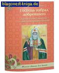 Господь избрал добрейшего. Краткое повествование о святом патриархе Тихоне. Н. В. Скоробогатько