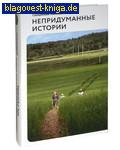 Непридуманные истории. 3-е издание. Протоиерей Николай Агафонов