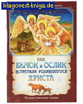 Как бычок и ослик встретили родившегося Христа. Рождественская сказка. Монахиня Евфимия (Пащенко)