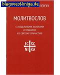 Молитвослов с раздельными канонами и правилом ко Святому Причастию. Русский шрифт
