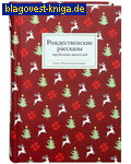 Рождественские рассказы зарубежных писателей