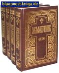 Акафистник. Комплект в 4-х томах. 1020-летию Крещения Руси посвящается