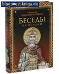 Беседы на псалмы. Святитель Василий Великий