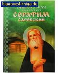 Земной Ангел преподобный Серафим Саровский