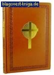 Правила веры. Кожаный переплет. Церковно-славянский язык