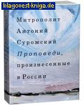 Проповеди, произнесенные в России. Митрополит Антоний Сурожский
