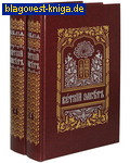 Книги Священного Писания Ветхого Завета в 2-х тт. Церковно-славянский шрифт