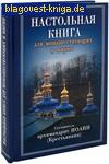 Настольная книга для монашествующих и мирян. Составитель архимандрит Иоанн (Крестьянкин)