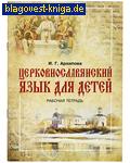 Церковнославянский язык для детей. Рабочая тетрадь. И. Г. Архипова