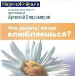 Что делать, когда влюбляешься? На вопросы детей и взрослых отвечает протоиерей Артемий Владимиров