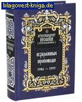 Избранные проповеди 1986-1995. Архимандрит Иоанн (Крестьянкин)
