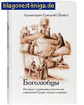 Боголюбцы. Рассказы о подвижниках благочестия современной Греции, монахах и мирянах