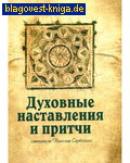 Духовные наставления и притчи святителя Николая Сербского
