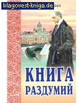 Книга раздумий. И. А. Ильин