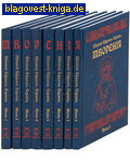 Творения. Комплект в 8-ми томах. Святой Ефрем Сирин