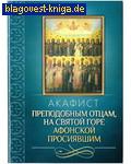 Акафист преподобным отцам, на Святой Горе Афонской просиявшим