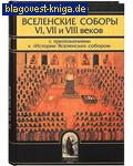 Вселенские соборы VI, VII и VIII веков с приложениями к