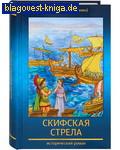 Скифская стрела. Исторический роман. Монах Варнава (Санин)