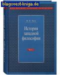 История западной философии. Часть 1. Античность. Средневековье. Возрождение. В. П. Лега