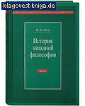 История западной философии. Часть 2. Новое время. Современная западная философия. В. П. Лега