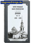 Дневник. Том 14-й. 1868-1869. Святой праведный Иоанн Кронштадтский