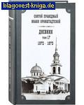 Дневник. Том 17-й. 1872-1873. Святой праведный Иоанн Кронштадтский