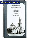 Дневник. Том 18-й. 1873-1874. Святой праведный Иоанн Кронштадтский