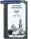 Дневник. Том 4-й. 1860-1861. Святой праведный Иоанн Кронштадтский